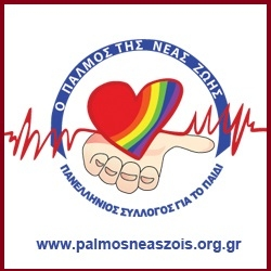 palmosneaszois.org.gr